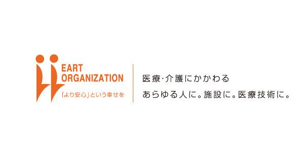 ハート・オーガナイゼーション