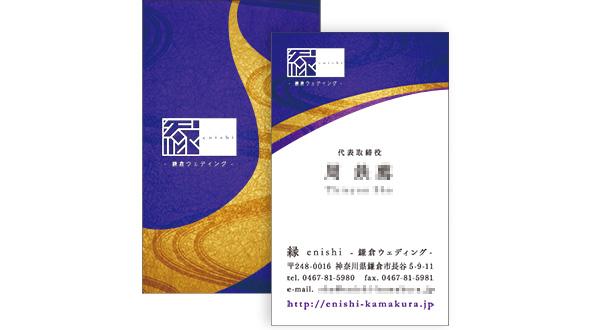縁 -enishi-