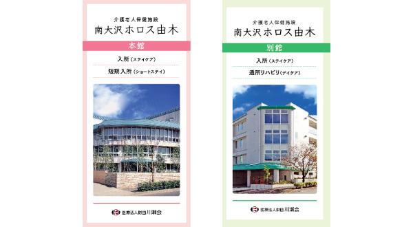 医療法人財団 川瀬会