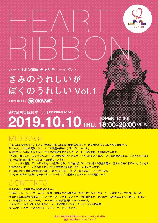 event_20191010_1