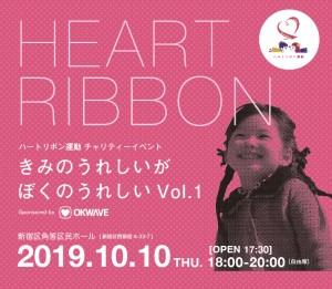 heartribbon_191016