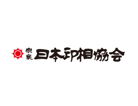 宗家 日本印相協会