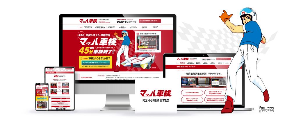 マッハ車検 R246川崎 宮前店