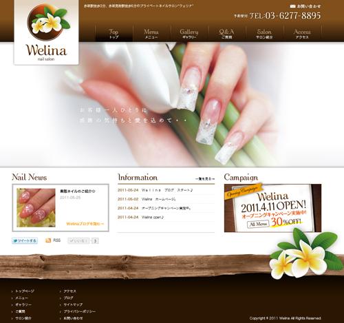 welina_web